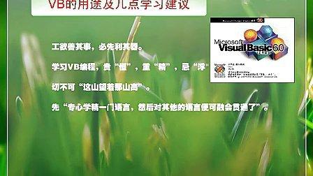 [www.zhcd.com.cn]vb视频教程,VB视频教程(gj)2