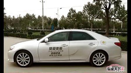 《车闻天下20》新款别克君威VS丰田锐志