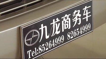 九龙汽车18座  九龙商务车  长春电视台5套