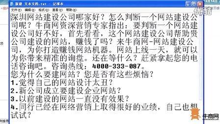 资讯录入-文章录入——牛商网网站后台操作视频