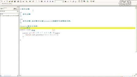 008_动力节点_java视频_java教程_Java概述_关于Java语言的注释