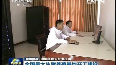 央视《新闻联播》报道京鹏畜牧承建全国最大生猪基地
