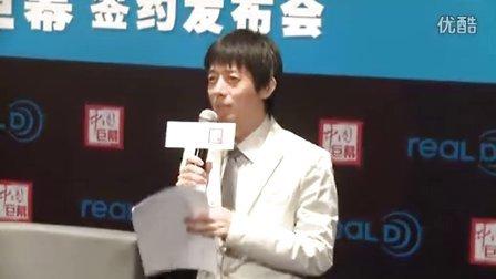RealD&中国巨幕签约发布会