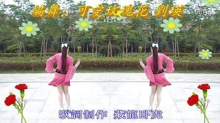 可爱玫瑰花广场舞 傻傻的情歌 背面演示 超清 字幕