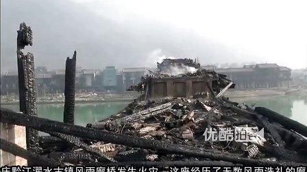 """【拍客】重庆黔江濯水古镇""""亚洲第一""""风雨廊桥被烧成焦炭"""