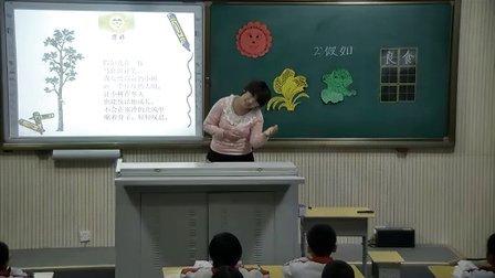 人教版小学语文二年级上册《假如》上课实录