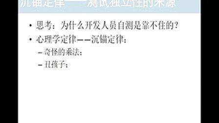 STB-003_ 开发与测试的关系 13-10-29 柴阿峰 主讲