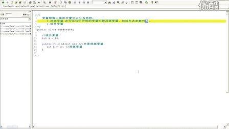 016_动力节点_Java培训_java基础视频_java教程_Java变量详解