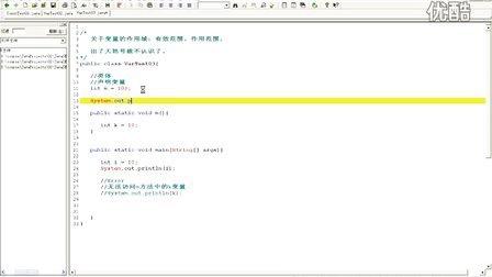 015_动力节点_java基础视频_java教程_Java变量详解2_作用域