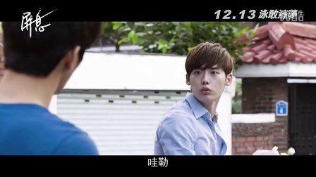 《屏息No Breathing》戲院版中文字幕預告 李鍾碩、徐仁國、俞利