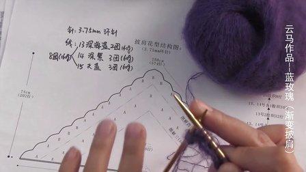 编织人生视频学堂--云马作品蓝玫瑰(渐变披肩)零基础教程
