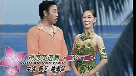 北京平四创始人杨艺老师敎学跳伦巴舞(7) 标清