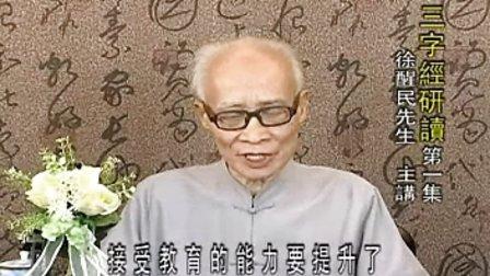 1三字经研读主讲:徐醒民先生