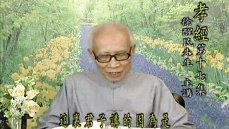 孝 经-主讲:徐醒民-17