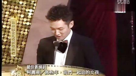 第48届金马奖颁奖典礼柯震东获奖(敖犬一小段镜头)