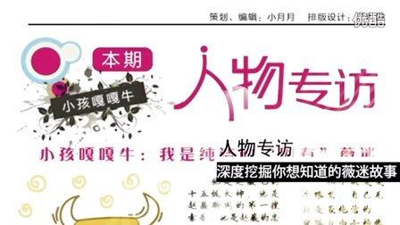 百度赵薇吧吧刊《新薇刊》改版宣传片