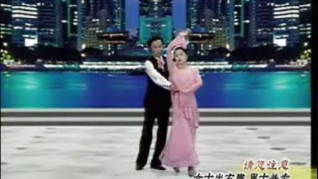 规范交谊舞《蝴蝶布鲁斯》6萍水相浮 杨艺教跳舞