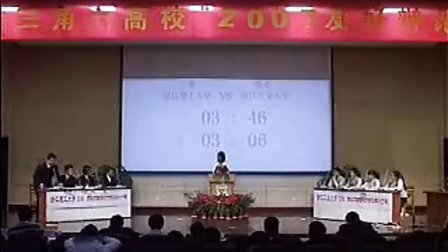 2006长三角六校-宽松式管理对大学生利(弊)大于弊(利)-浙江理工大学-浙江工业大学