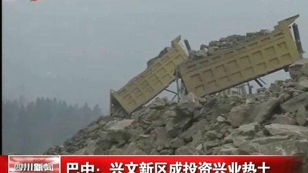 巴中:兴文新区成投资兴业热土 120111 四川新闻