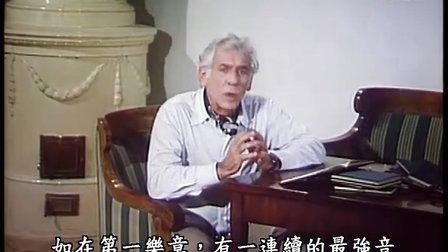 伯恩斯坦 解说 贝多芬第8交响曲