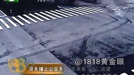 """货车撞上公交车 一名乘客""""飞""""出窗"""
