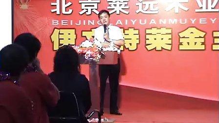 邢总发表八周年演讲