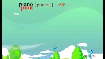 """中小学英语单词速记《过目不忘单词通》初一碟""""piano"""" :18607127010"""