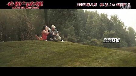 春娇与志明 先行版2 (中文字幕)