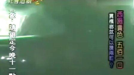 斗六交流道檳榔西施摸奶-紀錄片
