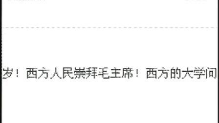 孔庆东:葛洲坝立毛泽东雕像 水利工程利国利民