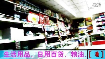 长兴岛富康商厦展示片
