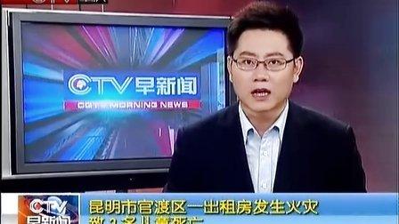 昆明市官渡区一出租房发生火灾致3名儿童 110822 重庆早新闻