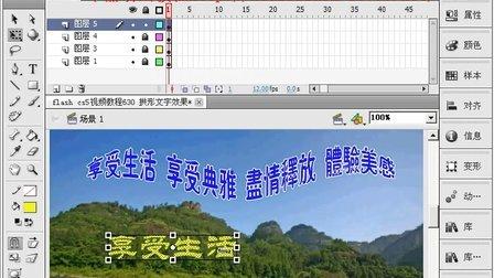 flash cs5视频教程635 拱形文字效果