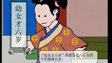 唐诗-幼女词—教育—视频高清在线观看-优酷