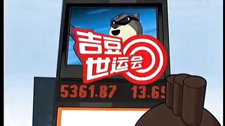 【花心头菜】吉豆世运会27:苹果狂想曲