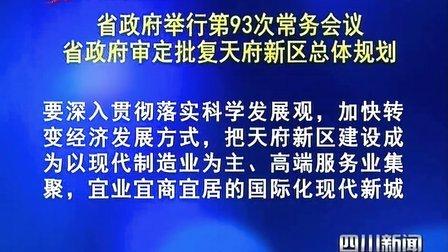蒋巨峰主持召开省政府常务会议 省政府审定批复天府新区总体规划 111027 四川新闻