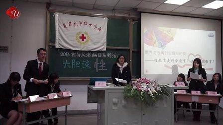 【UTV】复旦大学红十字会 《大胆谈性——辩论:性教育是科学教育还是道德教育》