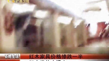 红木家具价格惨跌一半 红木发热也烫人 111225 新闻夜总汇