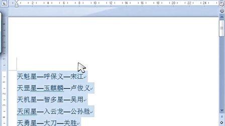 呼市计算机培训班word2007视频教程:第33节 表格3.转化.文字转化表格.表格变文字.删除行列
