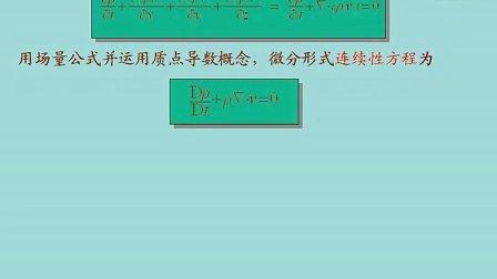 工程流体力学05