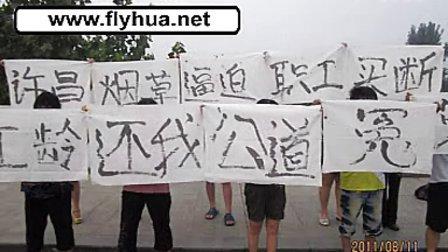 许昌市烟草公司买断人员维权代表王学旗已被襄城县烟草公司软禁5天