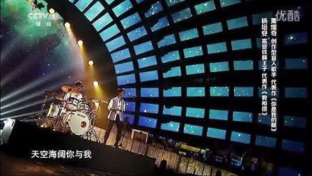 萧煌奇 杨培安 - 海阔天空(梦想星搭档)