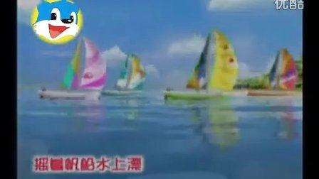 蓝猫MTV——小帆船