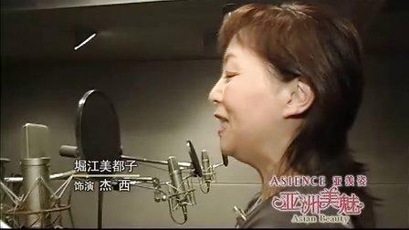 亚洲美魅——堀江美都子