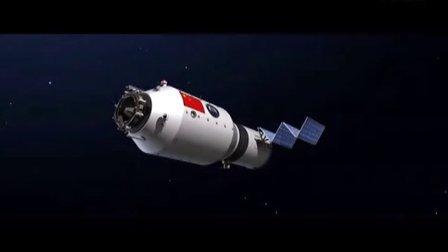 天宫一号发射_天宫与神八对接_未来中国空间站3D全程模拟