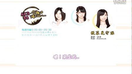 『優菜見守隊』131104 AKB48今夜は帰らない-下輩子想成為自己喜歡的人