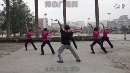 博白广场舞-大笑江湖