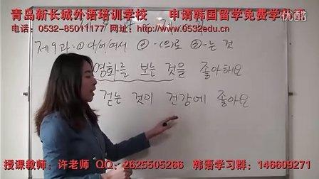 青岛韩语培训韩国语学习韩国留学视频——轻松学韩语2 第9-10课