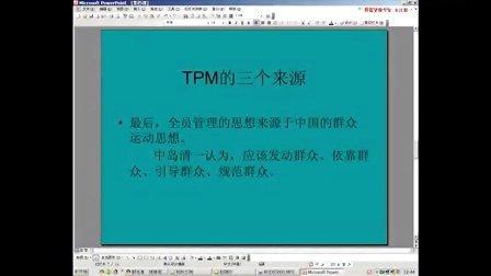 全员生产维修与中国设备管理模式(上)