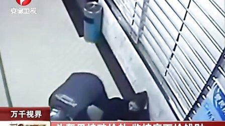 万千视界 头盔男持砖抢劫 监控底下抢钱财 111212 每日新闻报